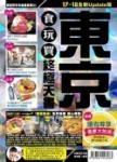 東京食玩買終極天書(2017-18年版)
