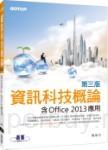 資訊科技概論:含Office 2013應用(雙色印刷)(第三版)