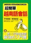 超簡單越南語會話:中文拼音對照,1秒開口說( 附MP3)