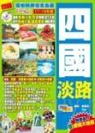 環抱晴朗慢走島國Easy GO!:四國淡路 (2017-18年版)
