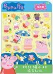 粉紅豬小妹 造型貼紙:海灘篇