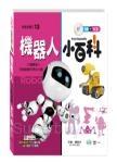機器人小百科(附CD)