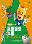元氣寶寶ViTa蔬菜魔法料理:蔬果樂園
