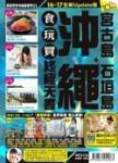 沖繩食玩買終極天書(2016?、17年版)