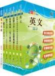 臺北自來水工程總隊一級工程員(機電工程)套書(贈題庫網帳號、雲端課程)