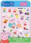 粉紅豬小妹 造型貼紙:生活篇