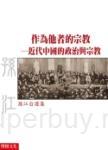 作為他者的宗教:近代中國的政治與宗教