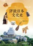 詳說日本文化史