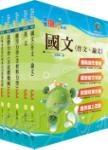 臺北自來水工程總隊一級工程員(土木工程)套書(不含自來水工程)(贈題庫網帳號、雲端課程)