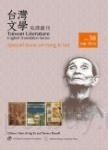 台灣文學英譯叢刊(No.38):楊逵專輯