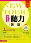 2016-2018新TOEIC 聽力題庫(附1Mp3)