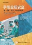 手術全期安全:醫、護、病三方防護指南