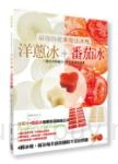 最強的健康魔法冰塊 洋蔥冰+番茄冰:最佳美味組合+驚人的抗氧化力