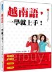 越南語,一學就上手!(隨書附贈作者親錄標準南、北越發音+朗讀MP3)