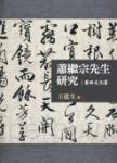 蕭繼宗先生研究:藝術文化篇