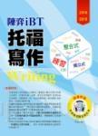2016-2018陳弈 iBT托福寫作(附1CD)