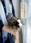 綠色榖倉的創意書寫:自然的乾燥花草設計集