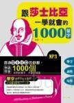 跟莎士比亞一學就會的1000單字