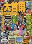 出境遊:大首爾2017