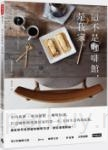 這不是咖啡館,是我家:室內佈置×輕食甜點×咖啡知識,打造咖啡館風格居家的第一步,美好生活的新起點!