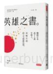英雄之書:觸動日本成千上萬年輕人,改變自我的人生開創法則