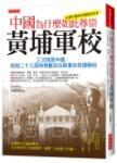 中國為什麼如此尊崇黃埔軍校:三次拯救中國,短短二十三屆培育數百位將軍的奇蹟學校