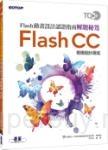 TQC+ Flash動畫設計認證指南解題秘笈:Flash CC