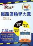 106年鐵路特考「金榜直達」【鐵路運輸學大意】(鐵路大師提點,內容全新匯編)