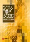 2016年台灣地區大型企業排名TOP5000