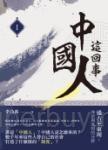 中國人這回事(I)遠古至東周:神話與真相的分野