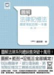 圖解法律記憶法:國家考試的第一本書(第二版)