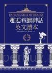 邂逅希臘神話:英文讀本【精裝典藏版】(25K + 1MP3)