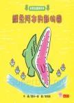鱷魚阿本的動物園:好朋友鱷魚阿本2