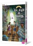 【神祕圖書館偵探】1芽門、彩花籽與小小巫婆