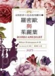 羅密歐與茱麗葉:永恆的莎士比亞改寫劇本 2(25K彩色+1MP3)