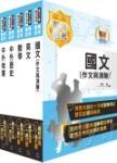 106年警專考試【全新版本】(乙組─行政警察科)套書(贈題庫網帳號、雲端課程)