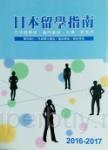 日本留學指南2016-2017