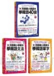 用韓國小學課本學好韓文【博客來獨家套書】