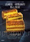 法國第一甜點師的點心聖經