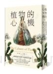 植物的心機:刺激想像與形塑文明的植物史觀