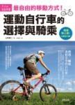 運動自行車的選擇與騎乘:最自由的移動方式!