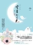 雲畫的月光 卷二:月暈