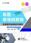 氣壓原理與實務含氣壓丙級學術科解析附氣壓虛擬實習工場教學光碟 - 修訂版(第四版)