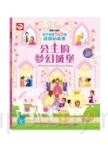 孩子最愛555張遊戲貼紙書:公主的夢幻城堡(內附555張創意貼紙書)