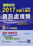 關務特考2017試題大補帖【資訊處理類】共同+專業(103~105年試題)三、四等