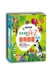 黏土捏趣:A-Z動物樂園(盒裝版)(內含8色小麥黏土+黏土教學書1本+黏土工具1支)