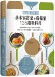 保證美味的基本家常菜&常備菜135道教科書:超簡單調味方程式+製作流程指南,史上最囉嗦也最詳細,超過2000張步驟圖解!