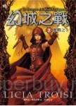 幻城之戰2:雙戰之士