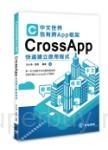 中文世界也有跨App框架:CrossApp快速建立應用程式