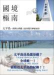 國境極南 太平島:揭開台灣國土最南端的神祕面紗(二版)